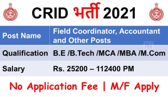 CRID Haryana Recruitment 2021: 88 Dist Citizen Information Manager, Field Coordinator & Accountant Posts