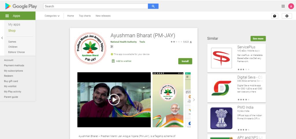 आयुष्मान भारत योजना मोबाइल ऐप
