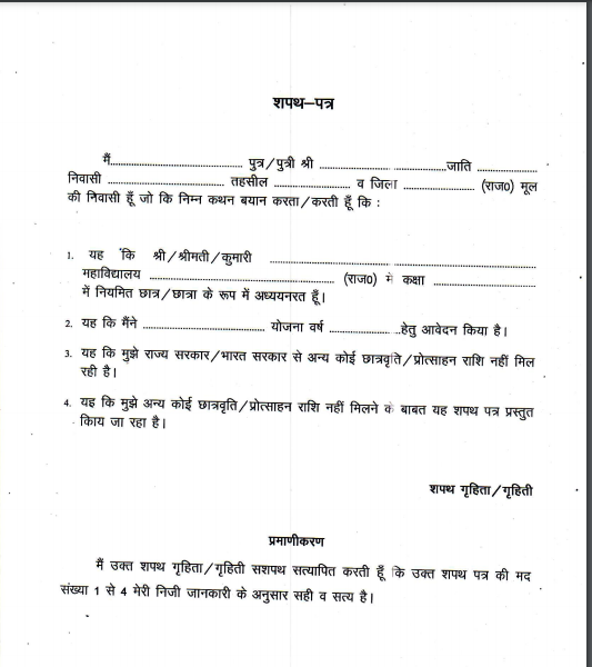 Affidavit Download