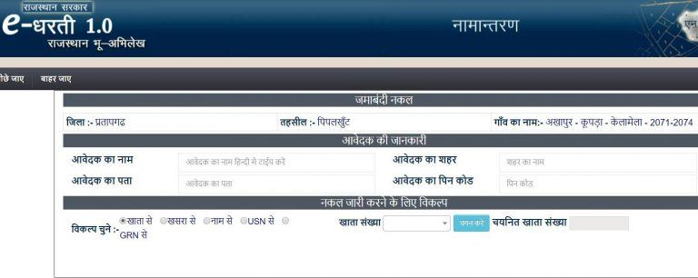 Rajasthan Apna Account