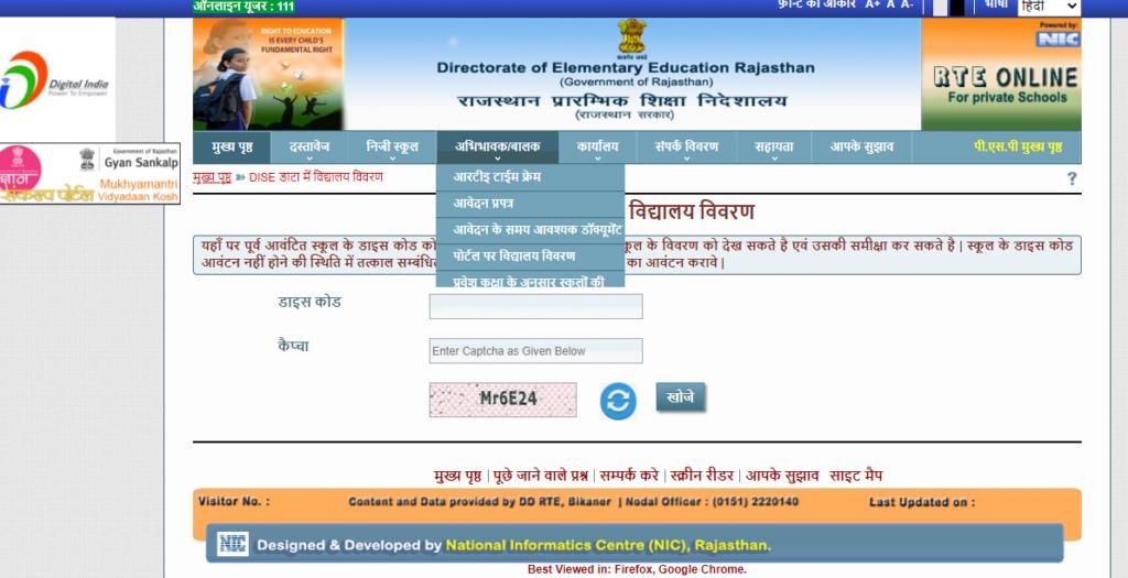 RTE Admission Rajasthan
