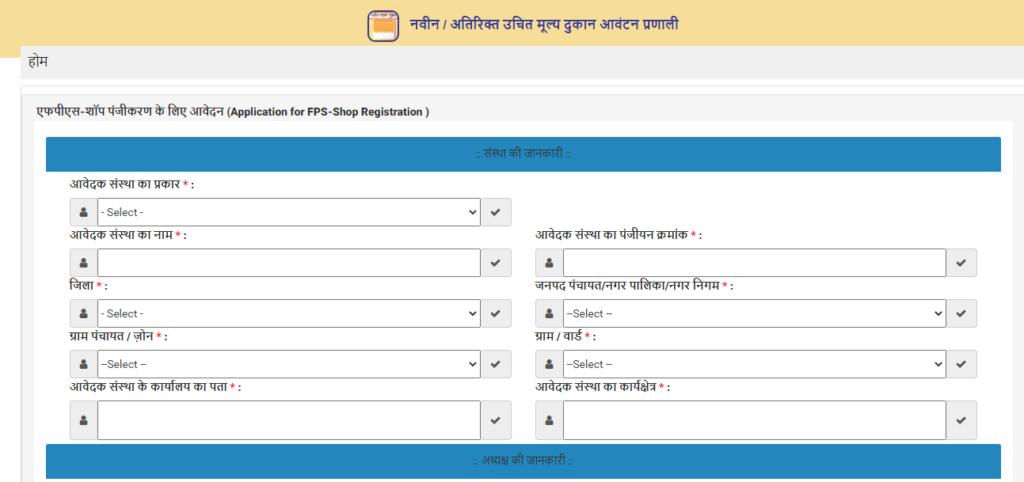 Fair Price Shop Registration