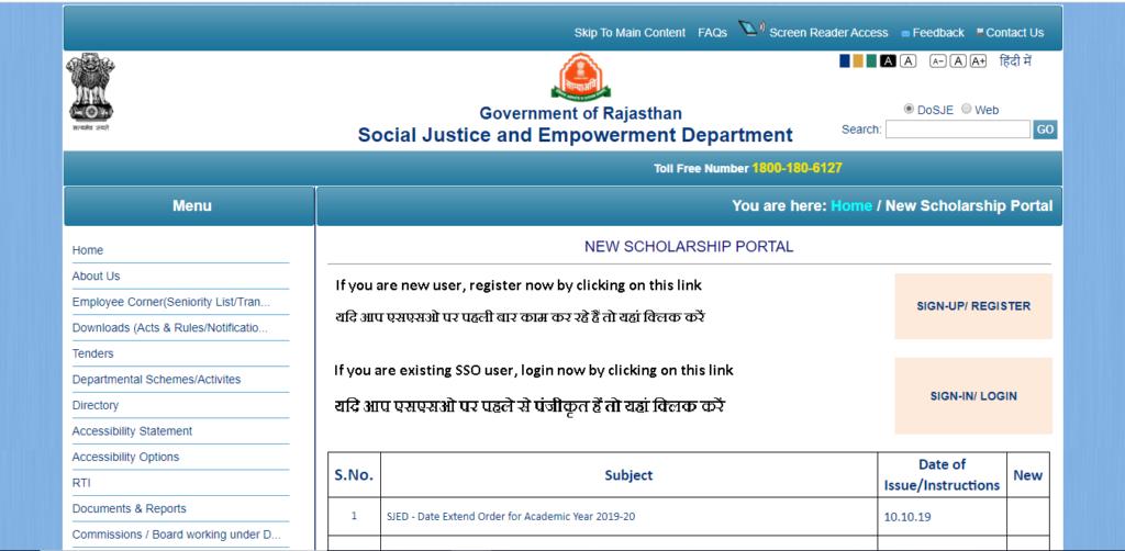 scholarship scheme rajasthan