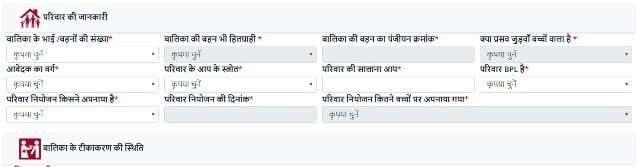 online aavedan ladli laxmi yojana