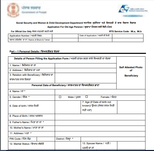 Punjab Pension Scheme