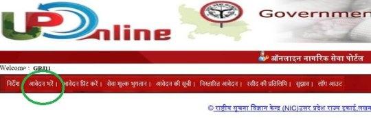 Uttar Pradesh Family Register