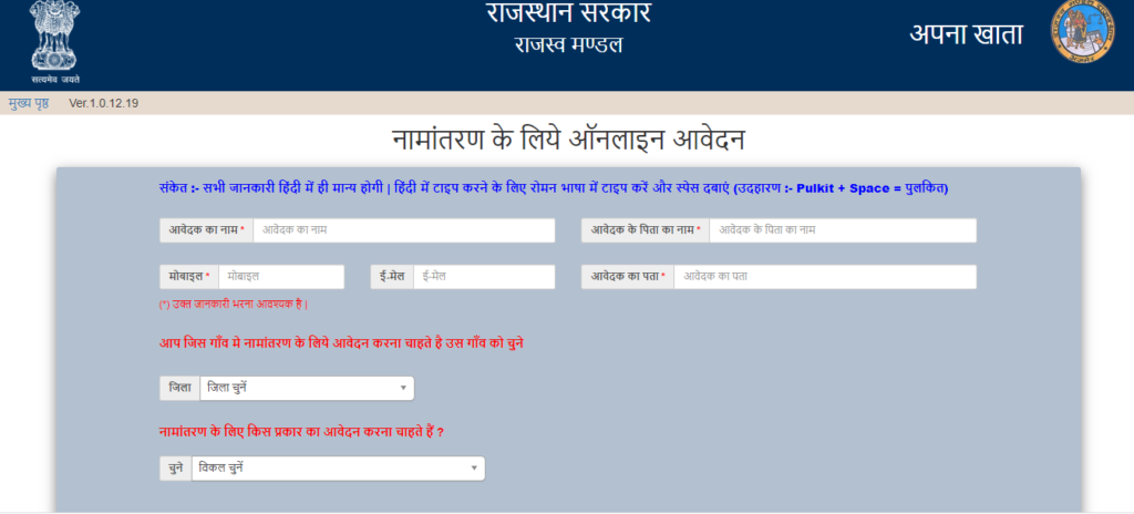 own account Rajasthan