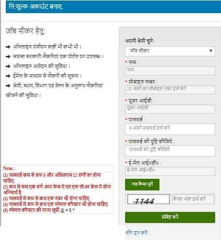 Uttar Pradesh Berojgari Bhatta 2019 Online Application