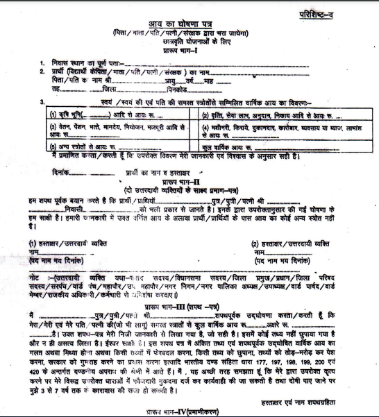 income certificate format download